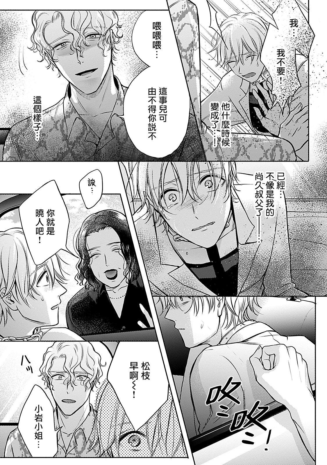 Shujuu no Saga | 主仆之性 Ch. 4-5 53