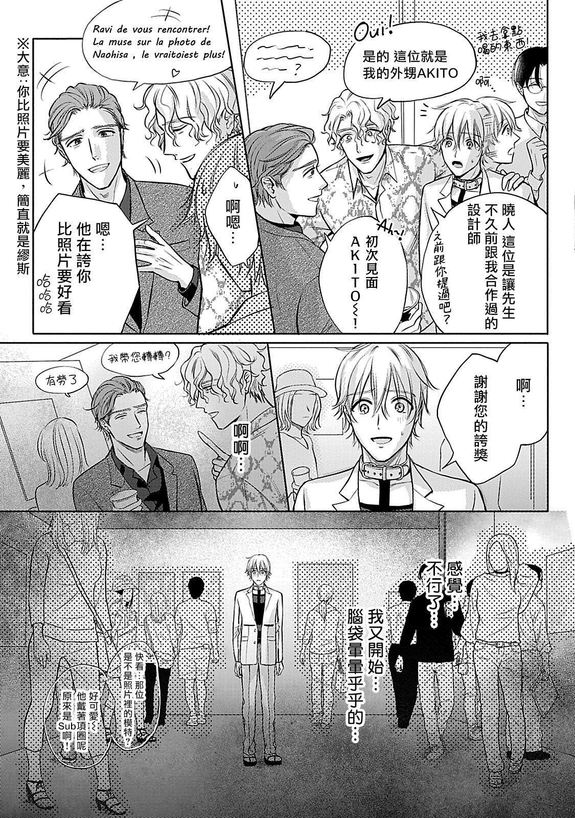 Shujuu no Saga | 主仆之性 Ch. 4-5 55