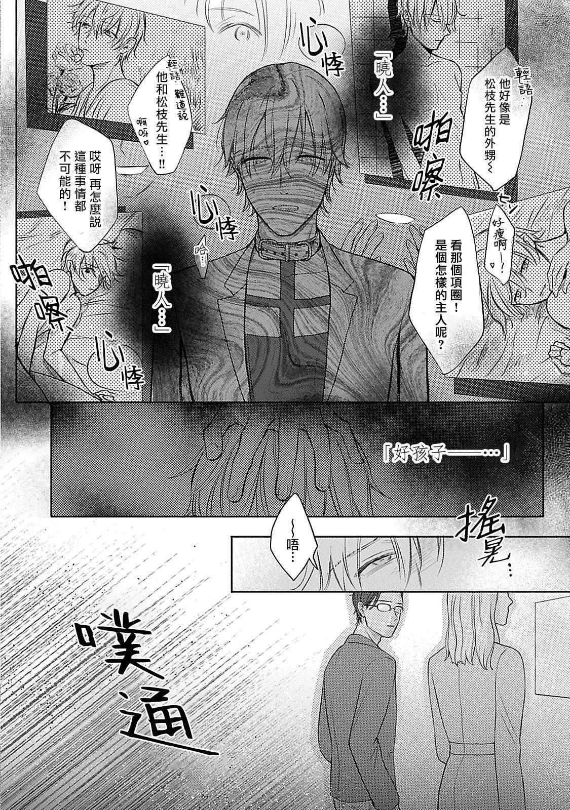 Shujuu no Saga | 主仆之性 Ch. 4-5 56