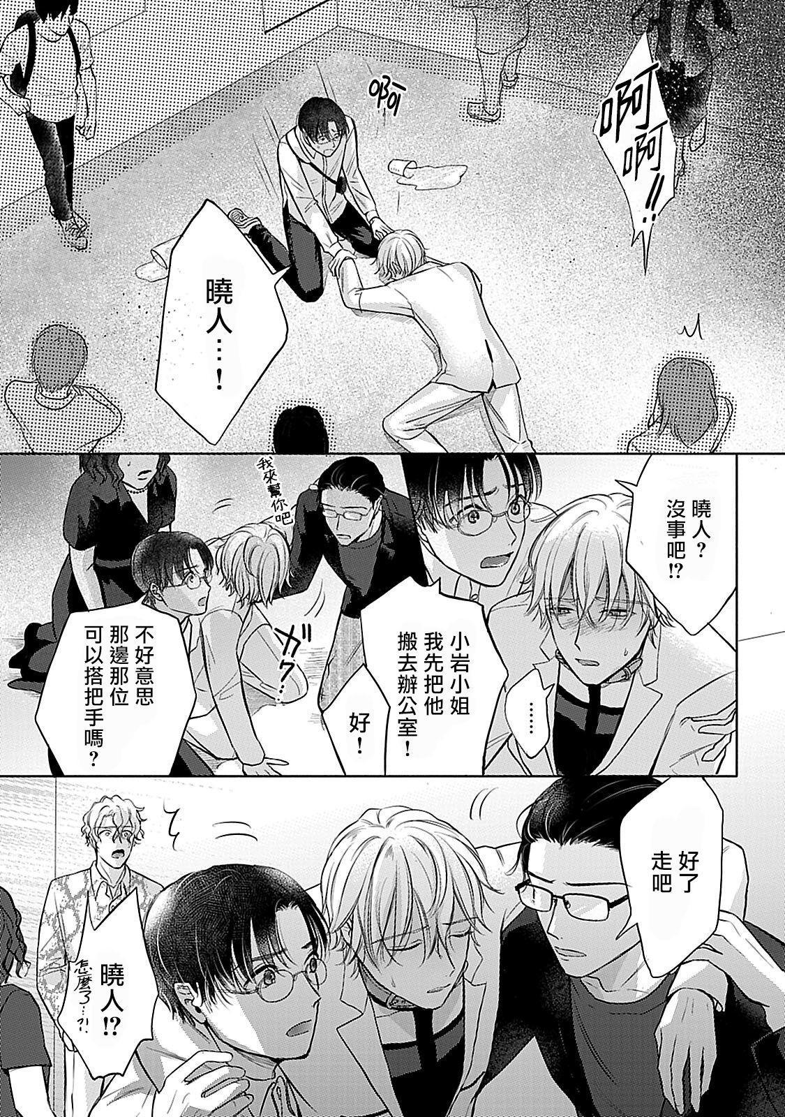 Shujuu no Saga | 主仆之性 Ch. 4-5 57
