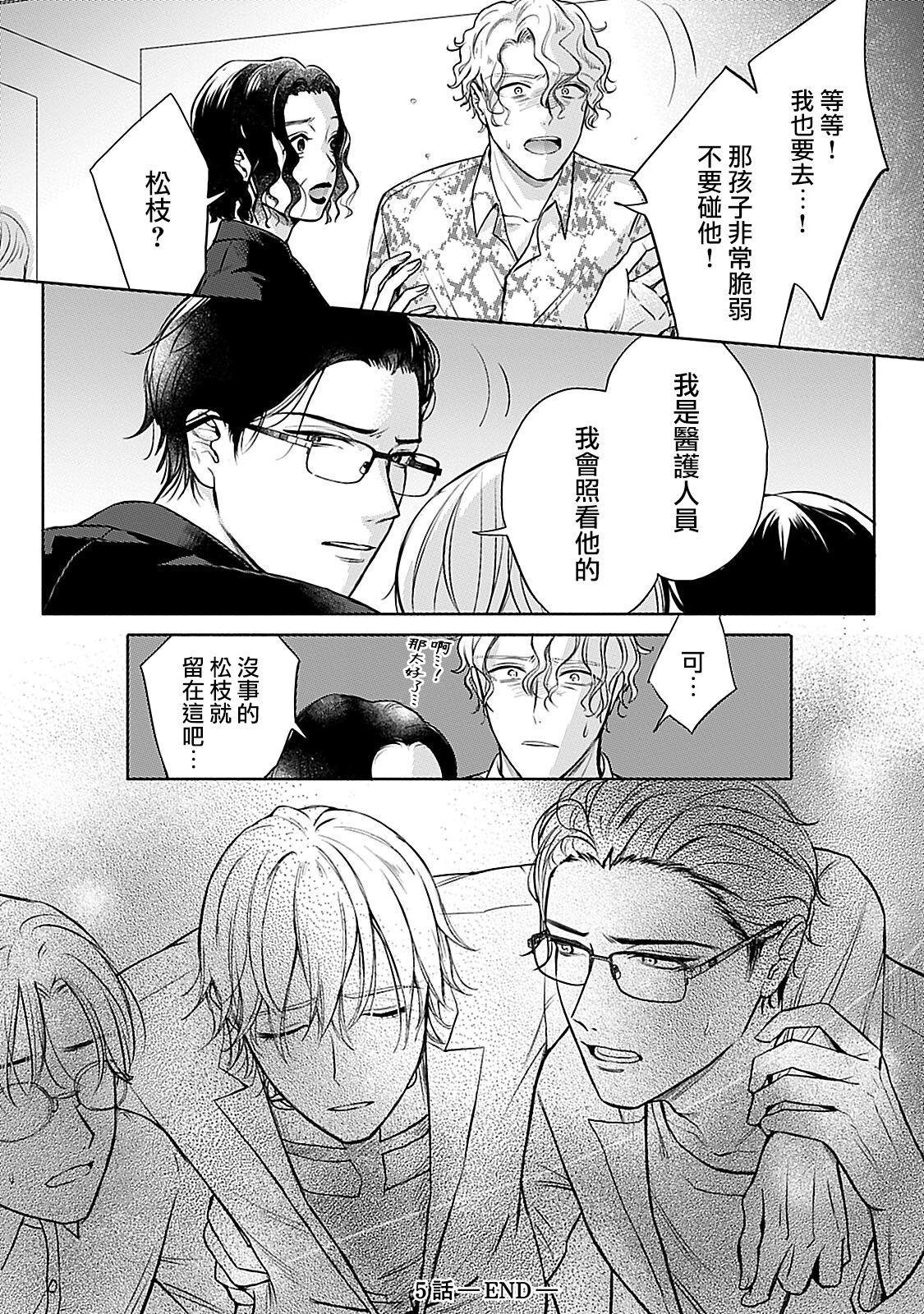 Shujuu no Saga | 主仆之性 Ch. 4-5 58