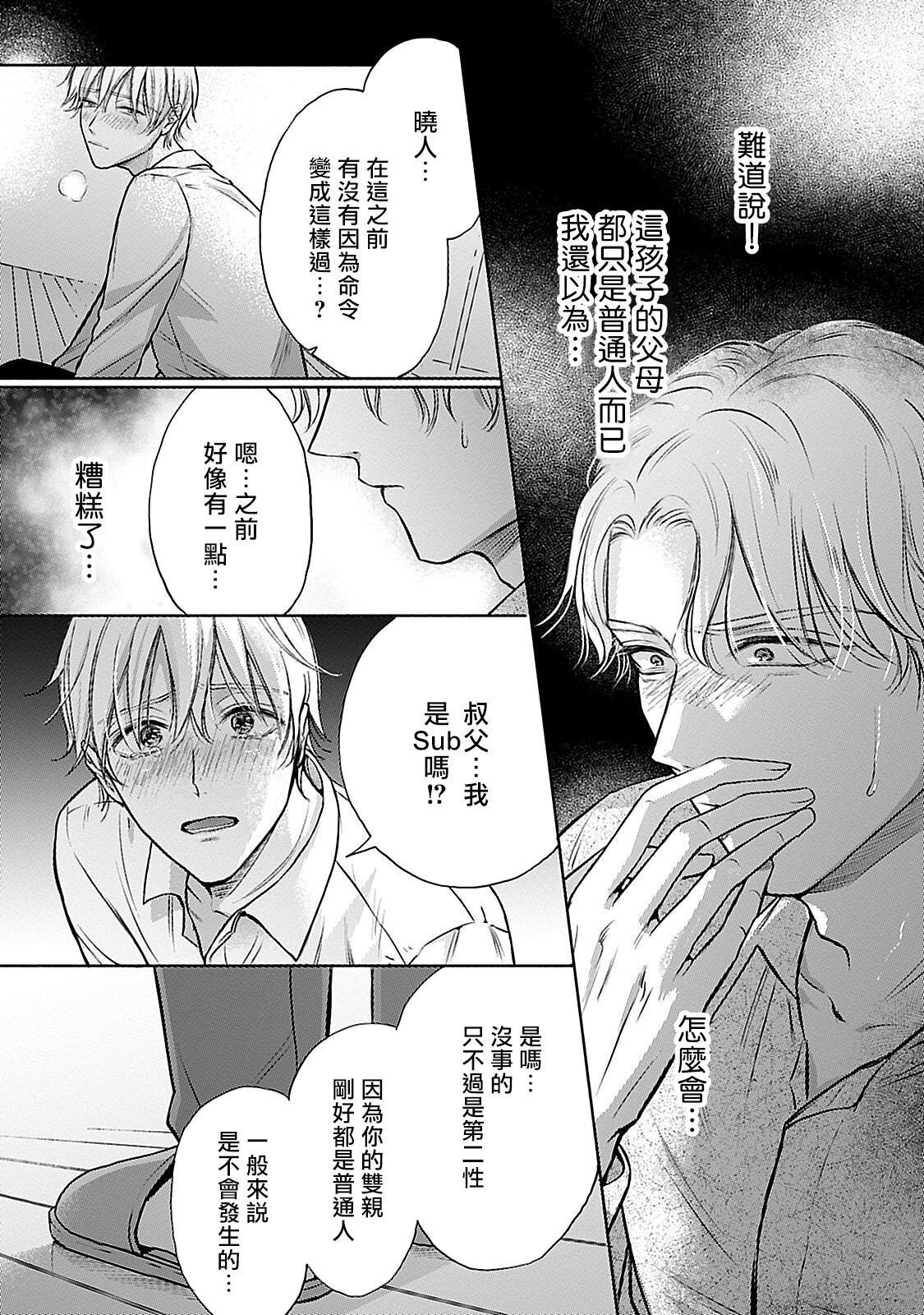 Shujuu no Saga | 主仆之性 Ch. 4-5 5
