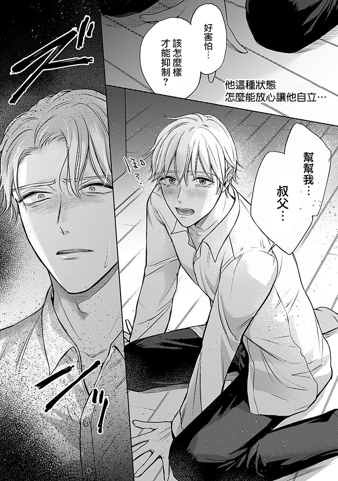 Shujuu no Saga | 主仆之性 Ch. 4-5 6