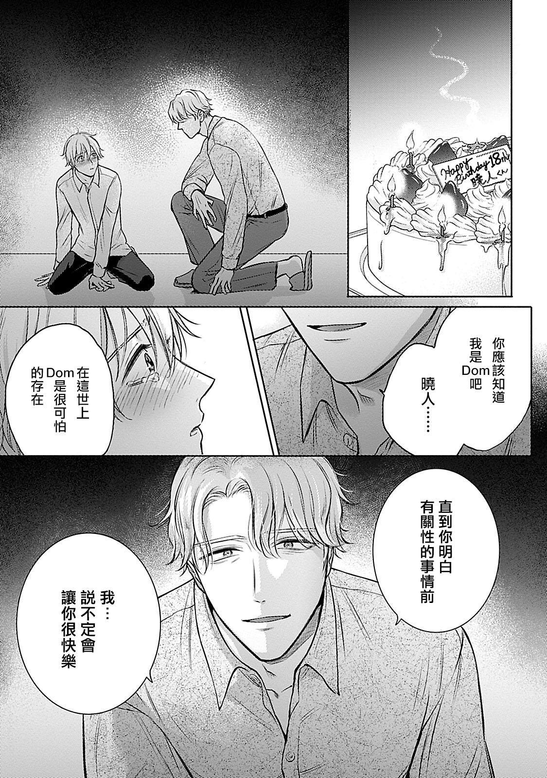 Shujuu no Saga | 主仆之性 Ch. 4-5 7