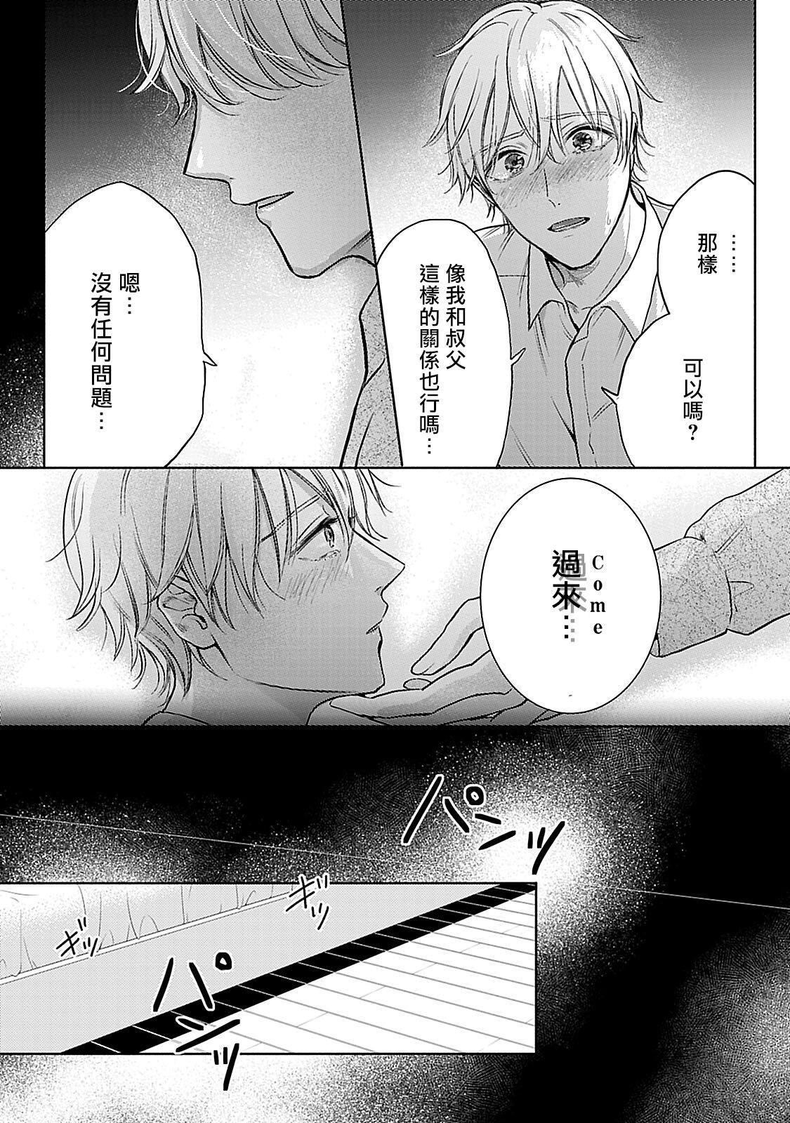 Shujuu no Saga | 主仆之性 Ch. 4-5 8