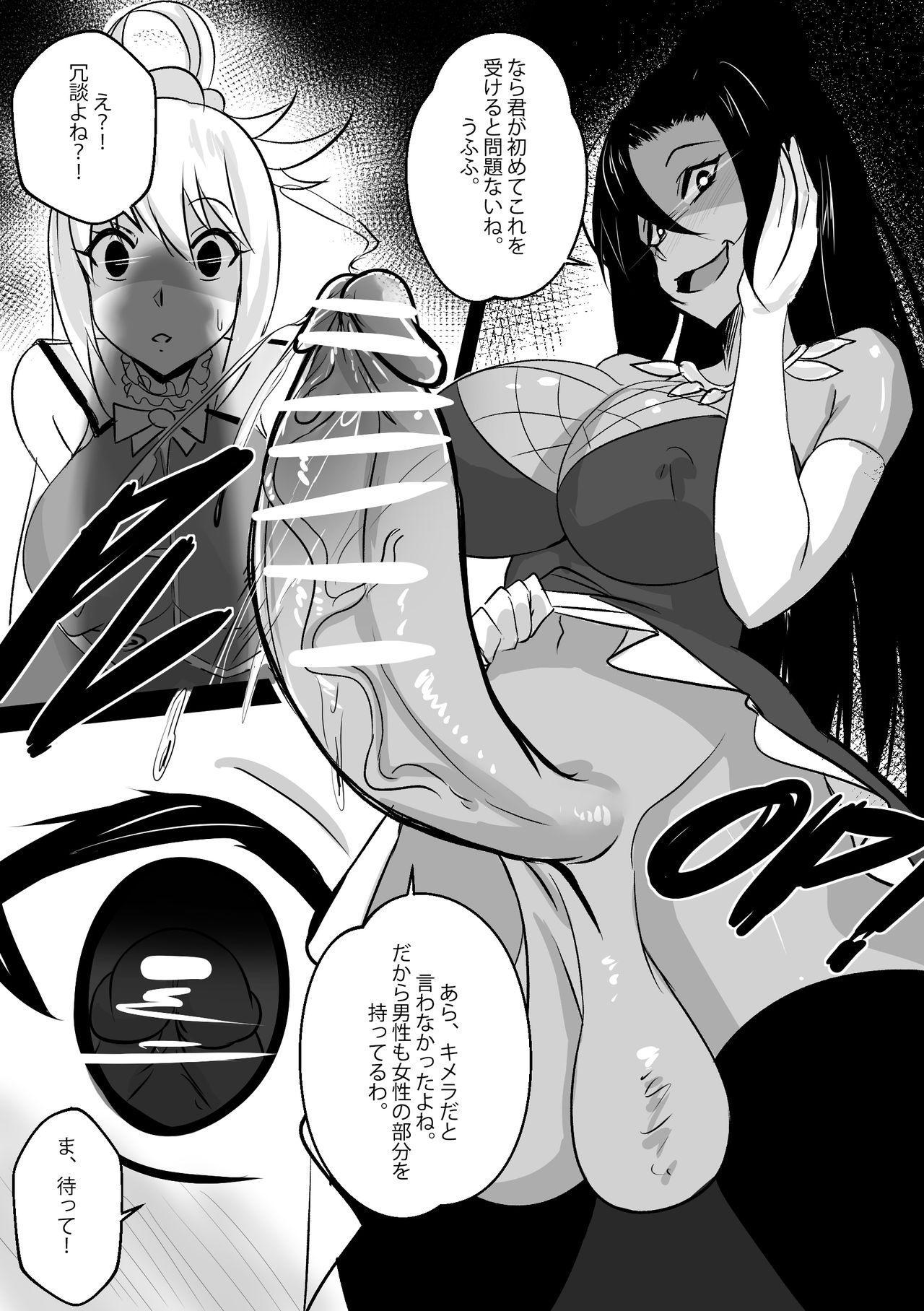 B-Trayal 29 Sylvia(kunosuba) Censored (JP) 3