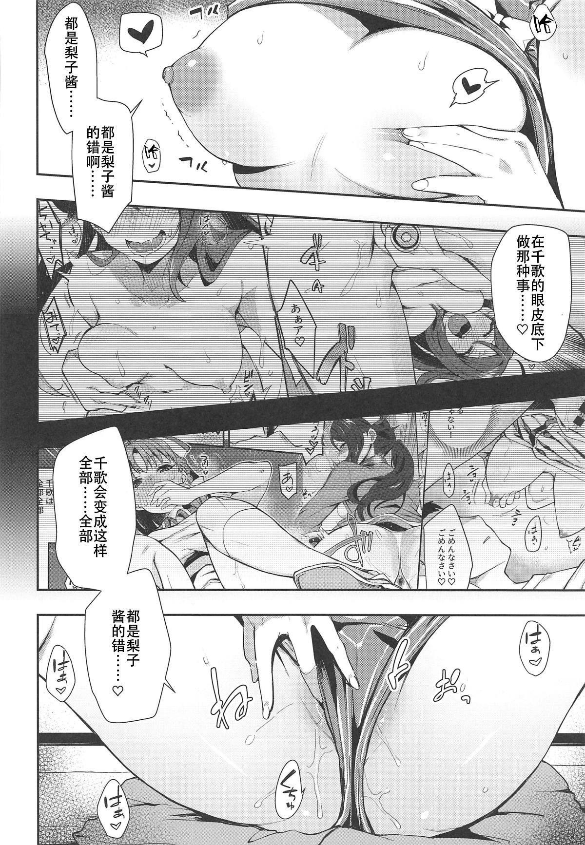 Roonami Kankan Shikan 5