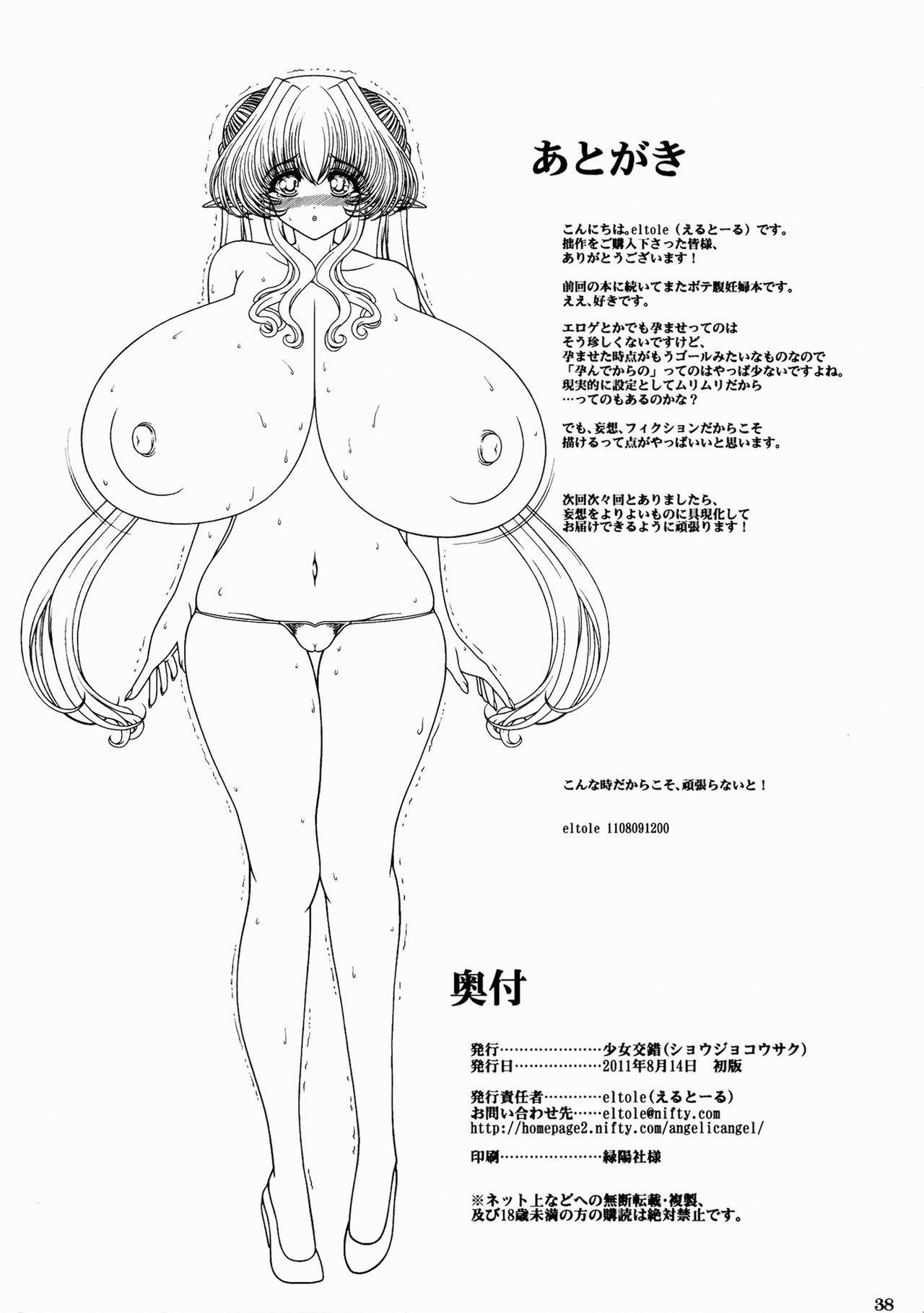 Ninpu Dorei no Shoukan Seikatsu 37