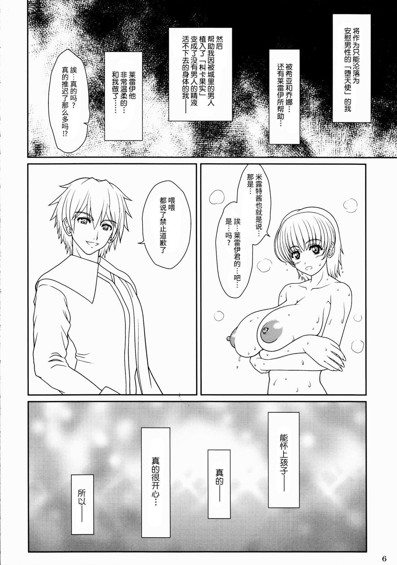 Ninpu Dorei no Shoukan Seikatsu 5