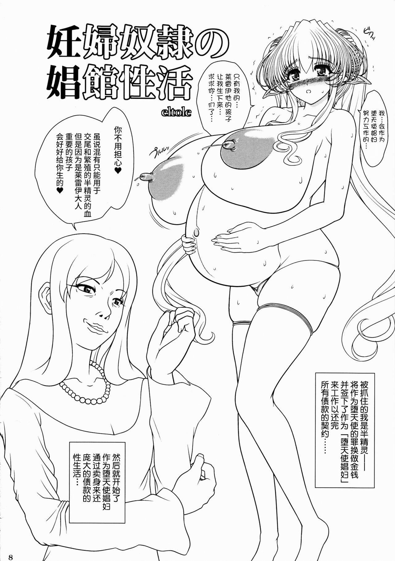 Ninpu Dorei no Shoukan Seikatsu 7