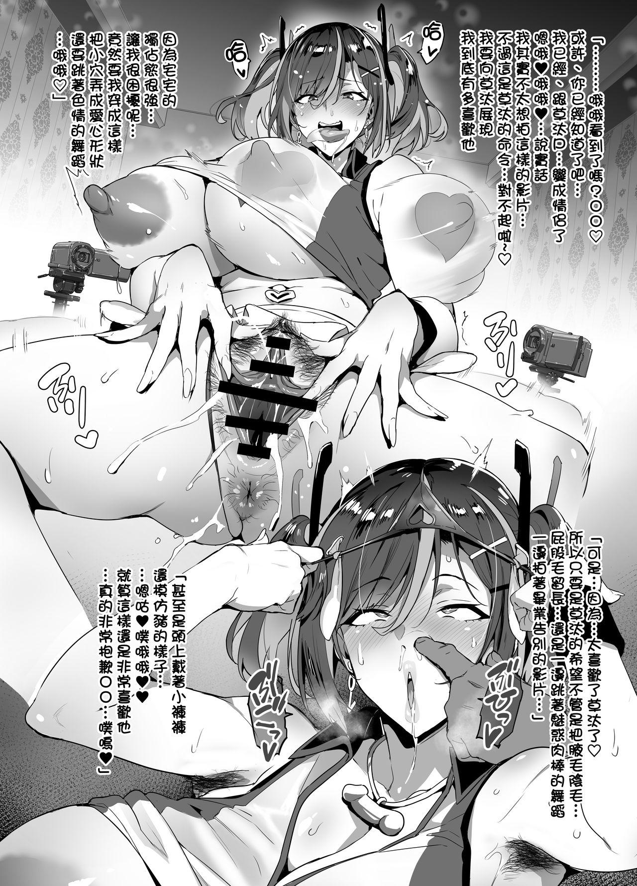 ギャル×オタサーNTR 12