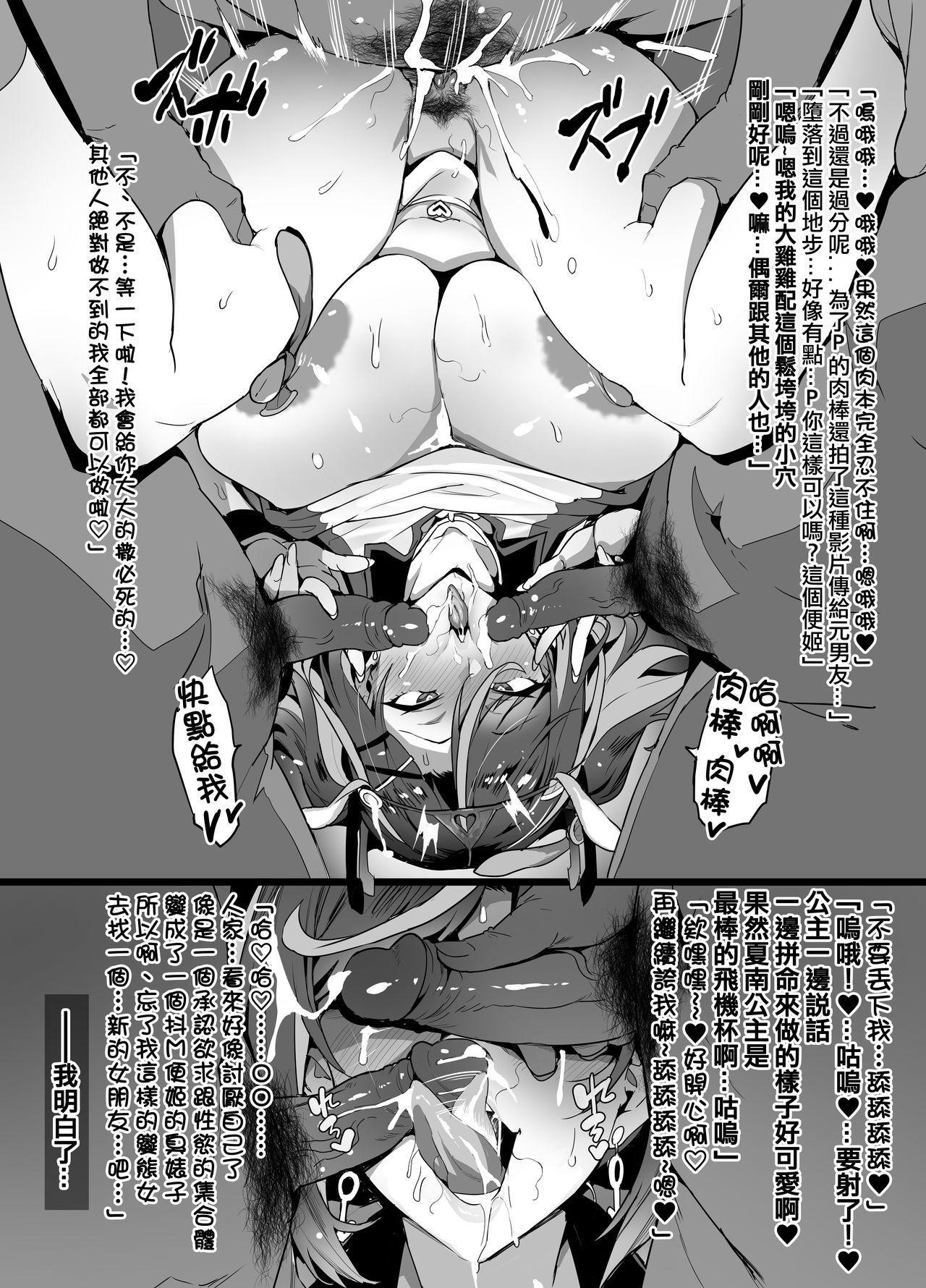 ギャル×オタサーNTR 13
