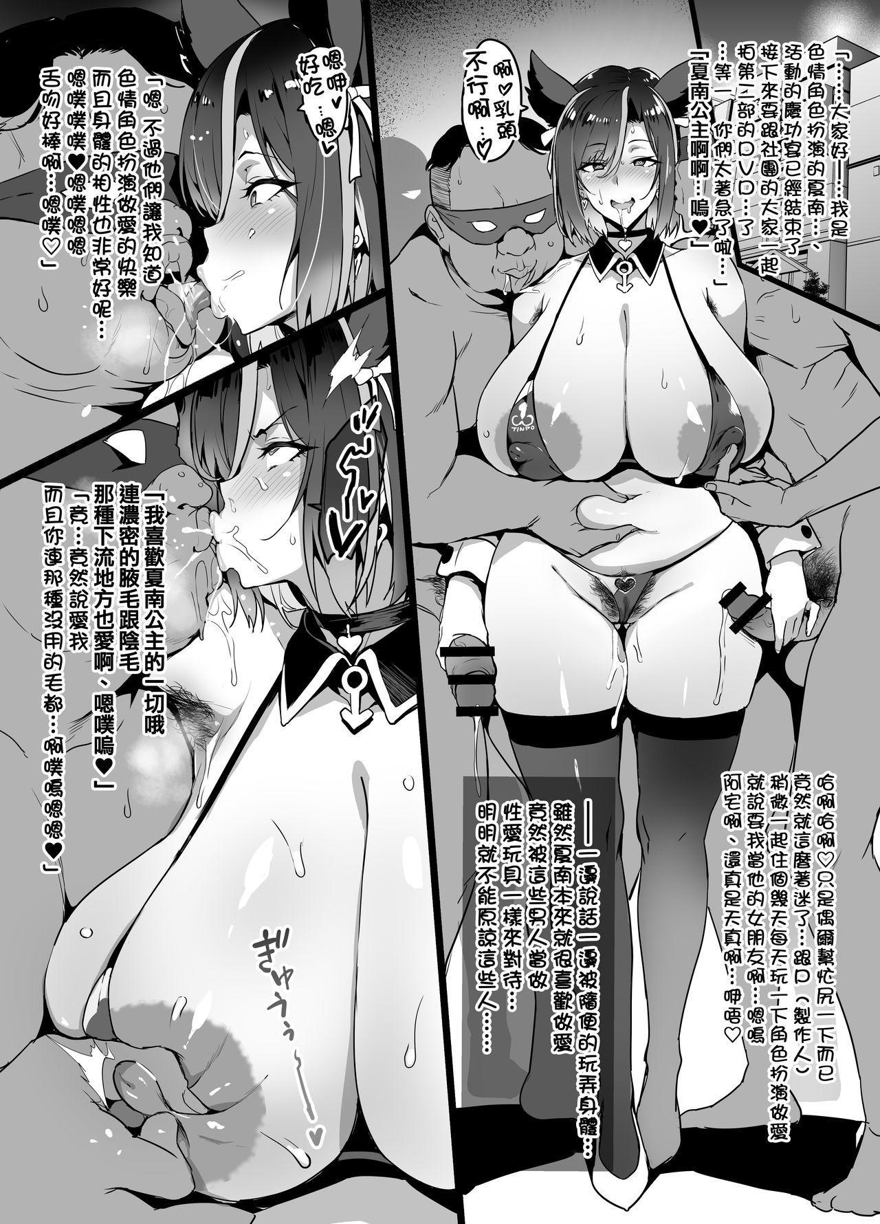 ギャル×オタサーNTR 4