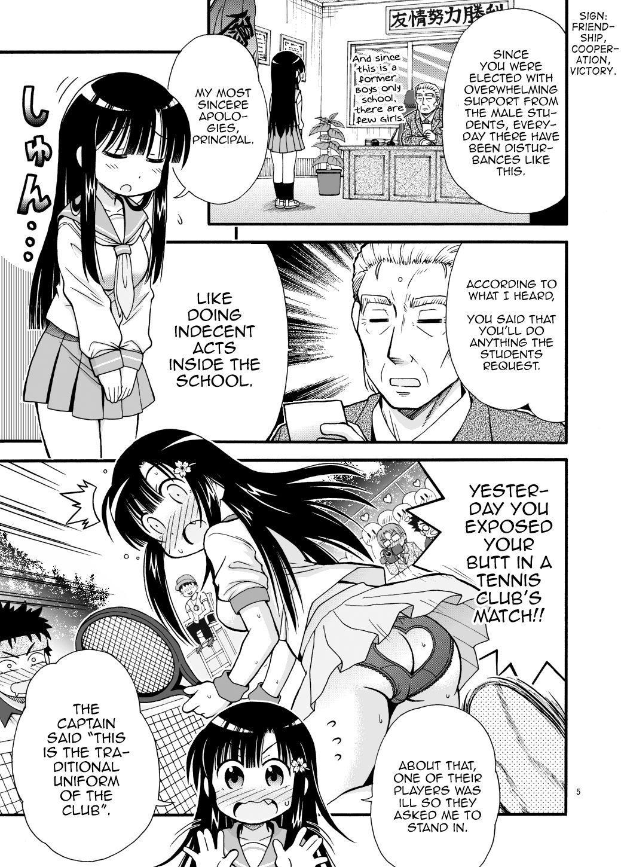 Marudashi Gakuen no Miseru-chan 4