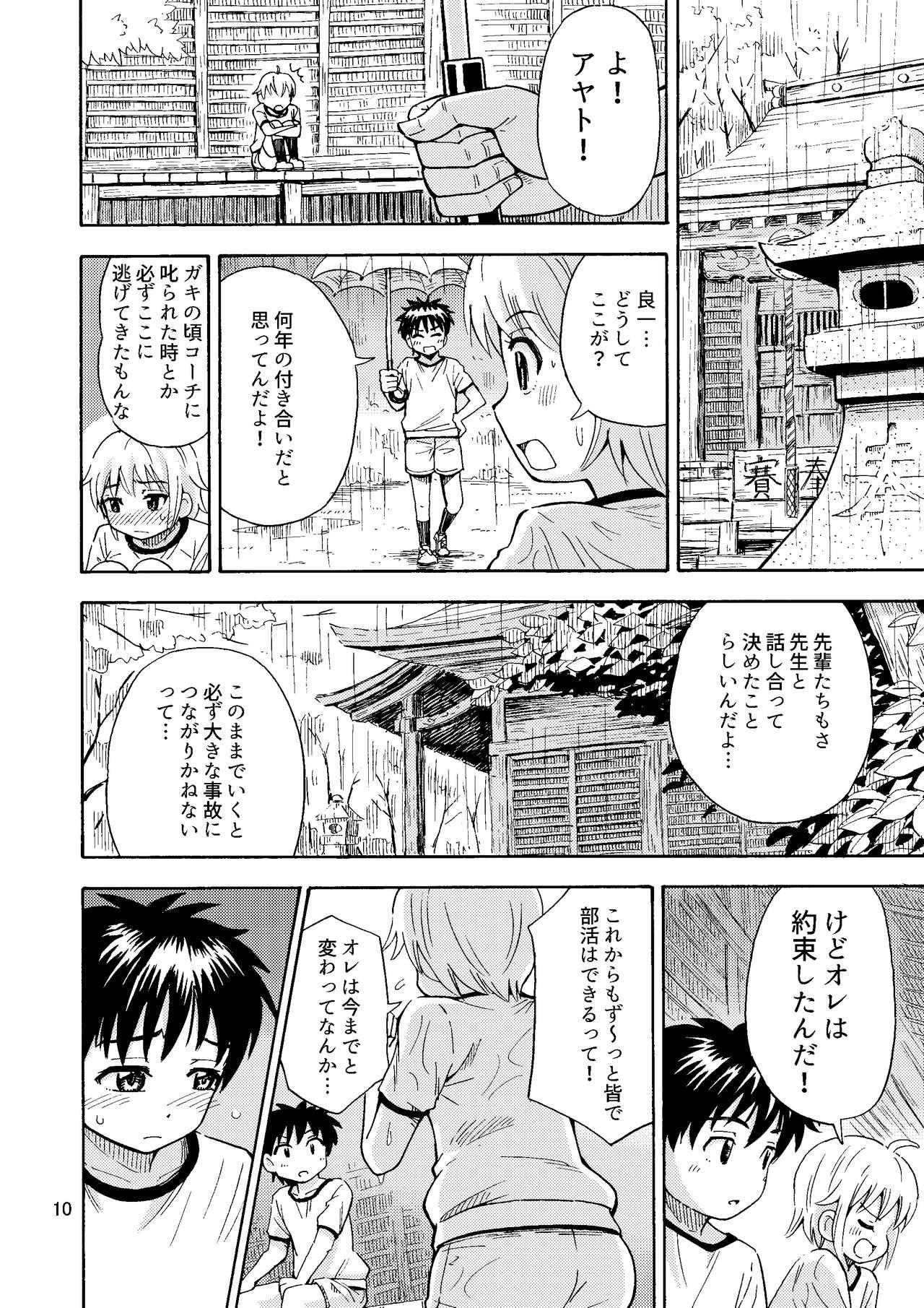 Shinyuu ga Onnanoko ni Narimashita 10
