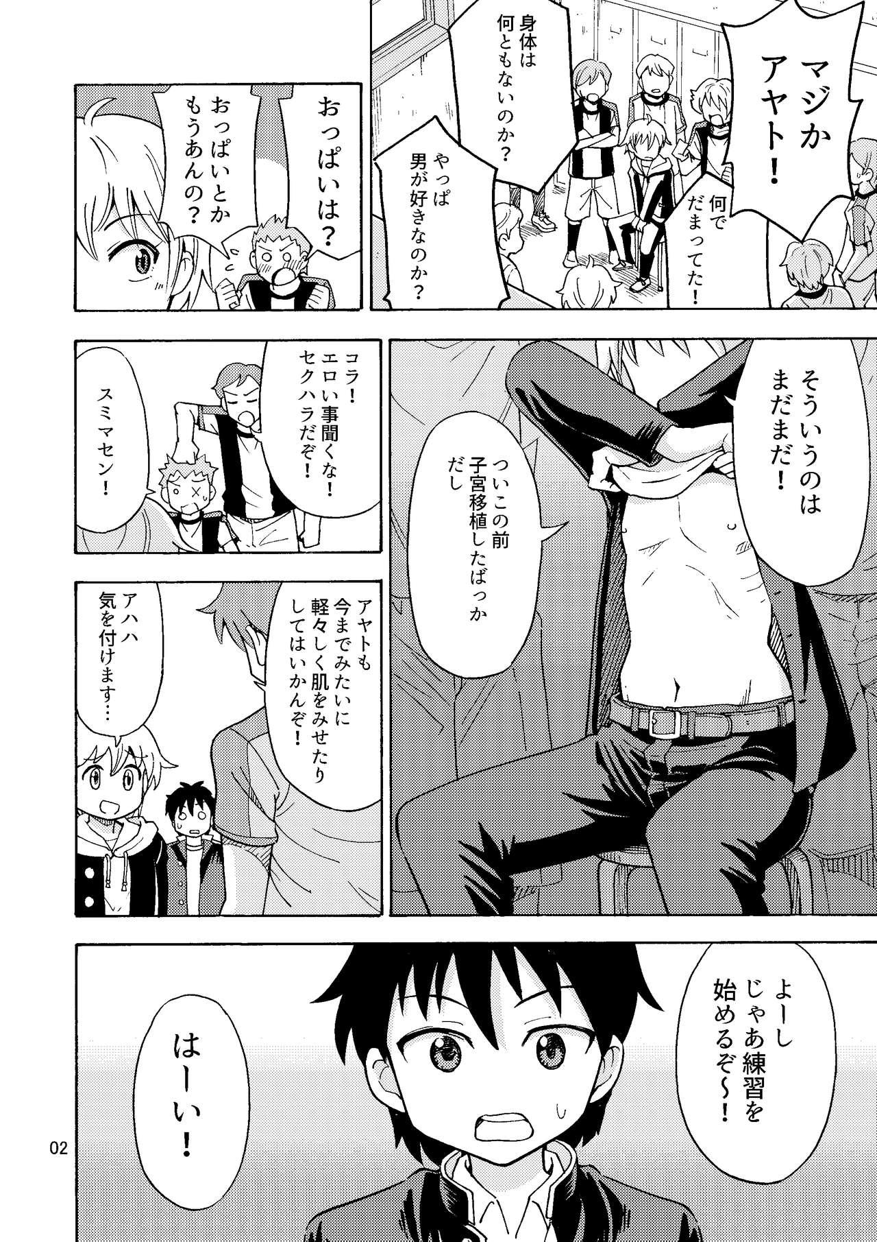Shinyuu ga Onnanoko ni Narimashita 2