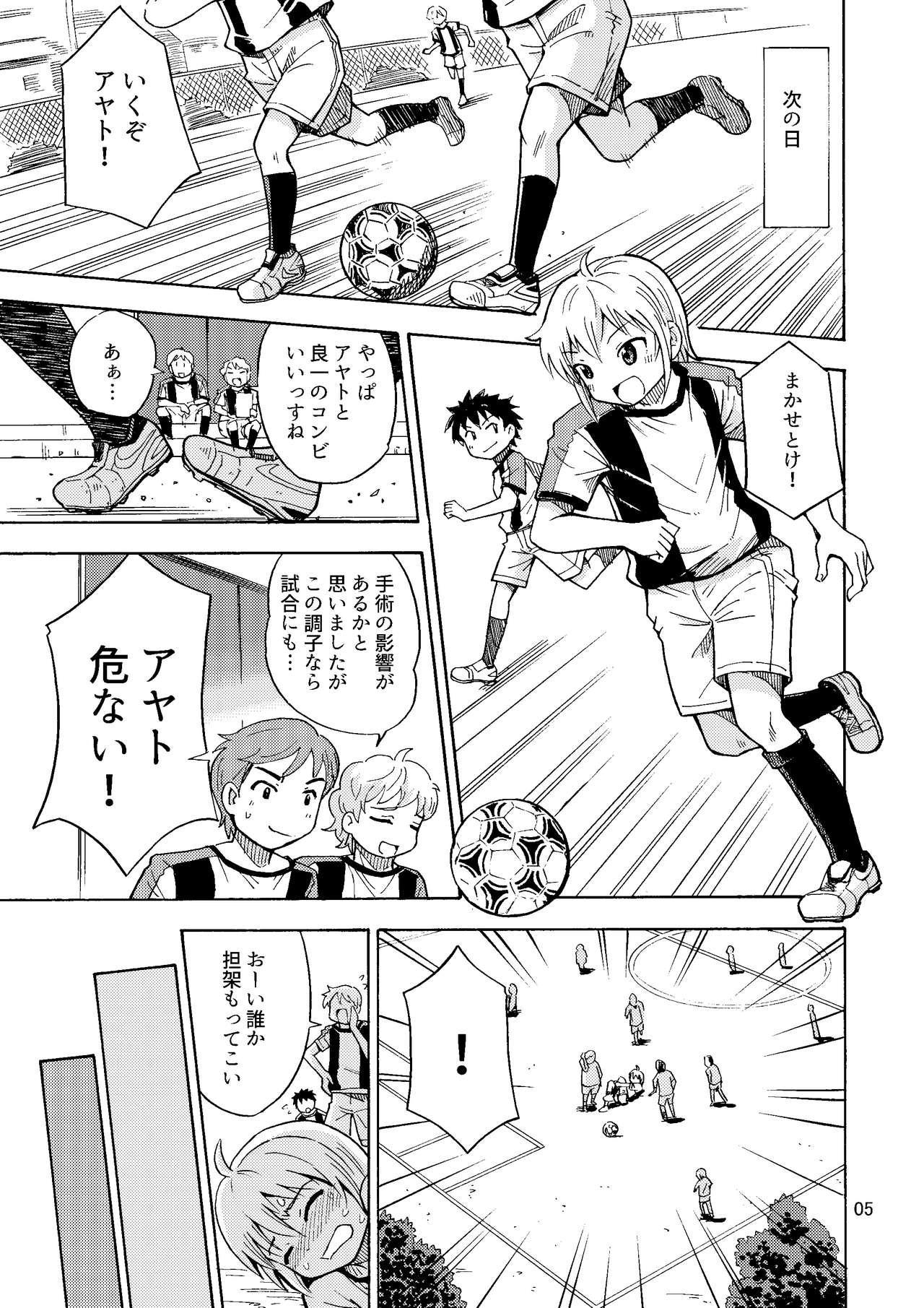 Shinyuu ga Onnanoko ni Narimashita 5
