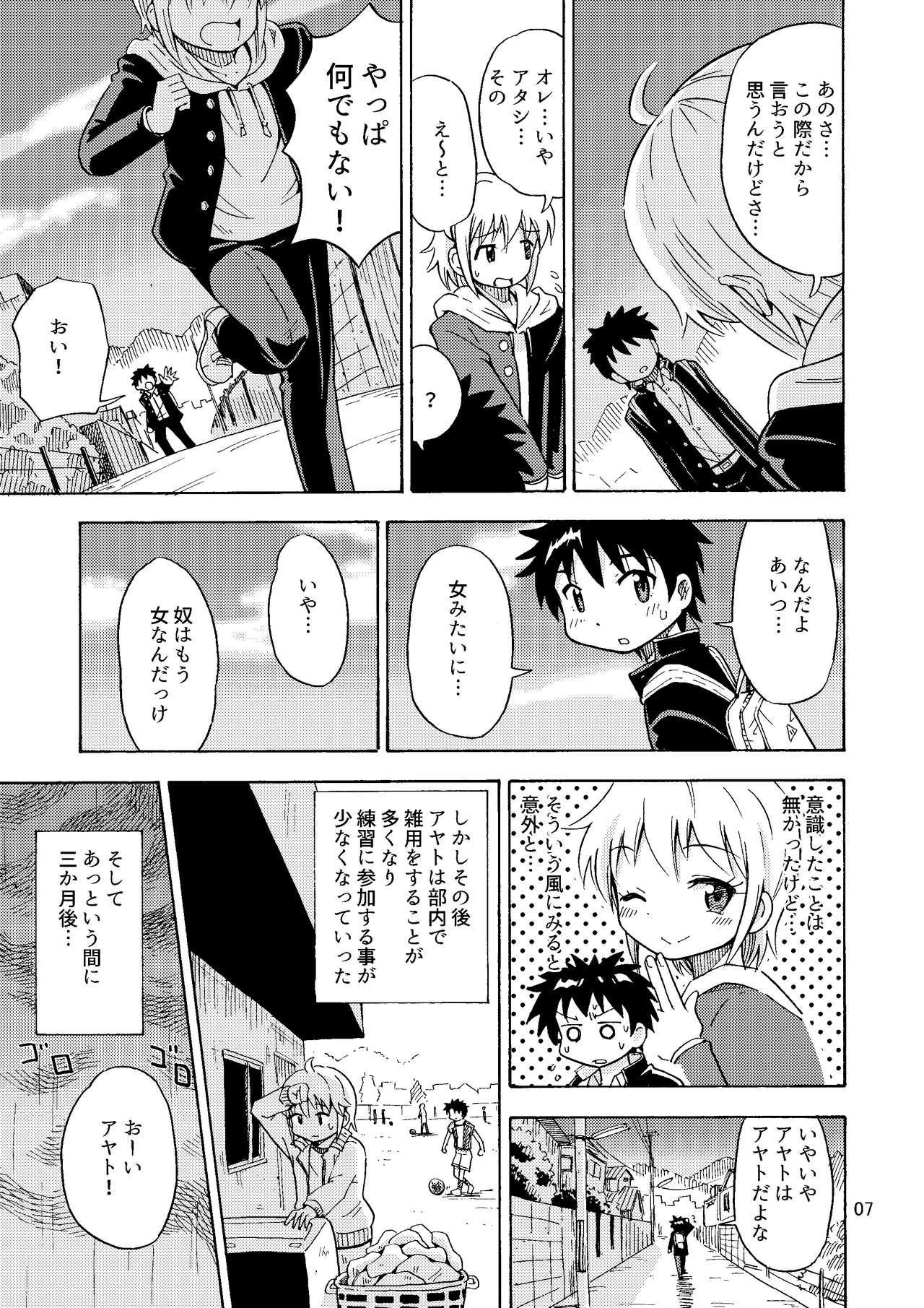 Shinyuu ga Onnanoko ni Narimashita 7