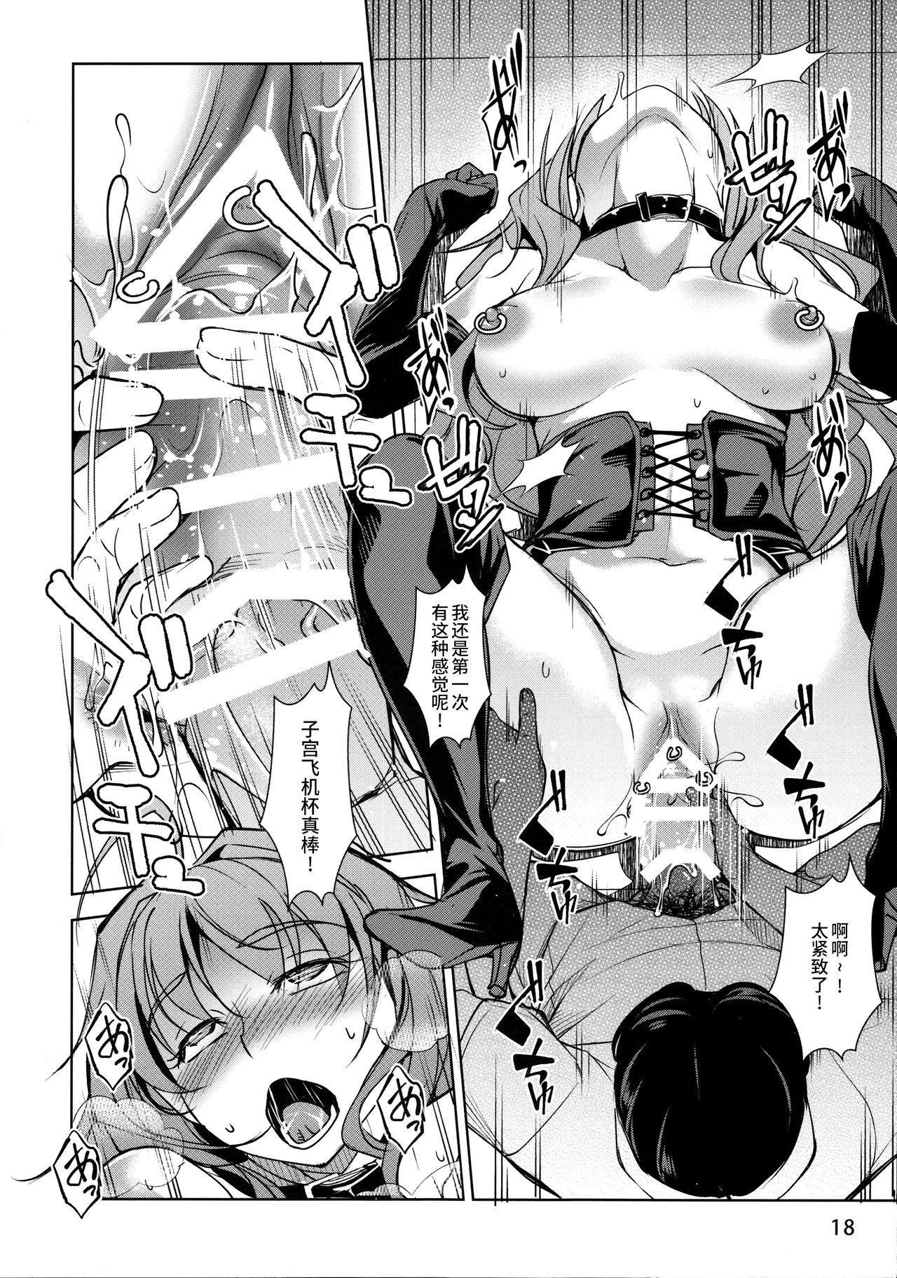 INDEXGIRLS 11 Index-chan no hageshii Mousou Yuukii 19