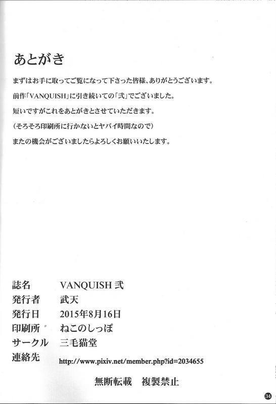 VANQUISH Ni 32