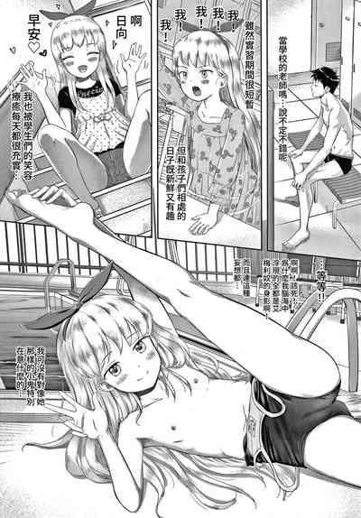 Watashi no Sensei 5 no 2 no 1 Aiuchi Emeline   我的老師 5年2班1號 愛內艾梅莉奴 9