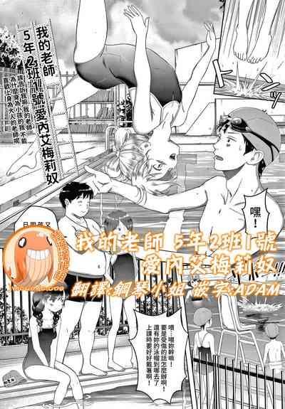 Watashi no Sensei 5 no 2 no 1 Aiuchi Emeline   我的老師 5年2班1號 愛內艾梅莉奴 0