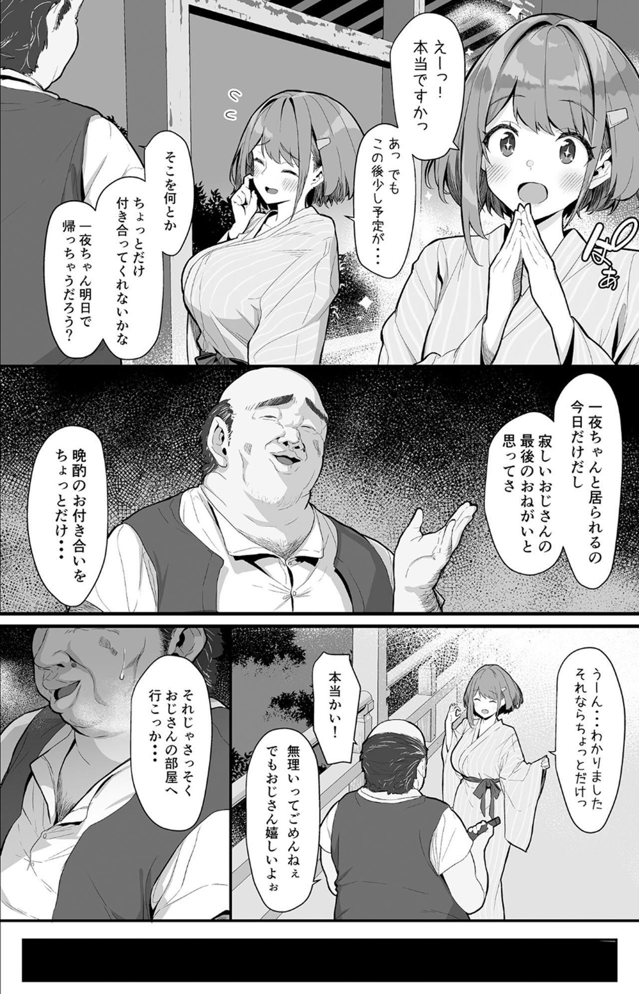 Hitoyo-chan no Junan 2 4