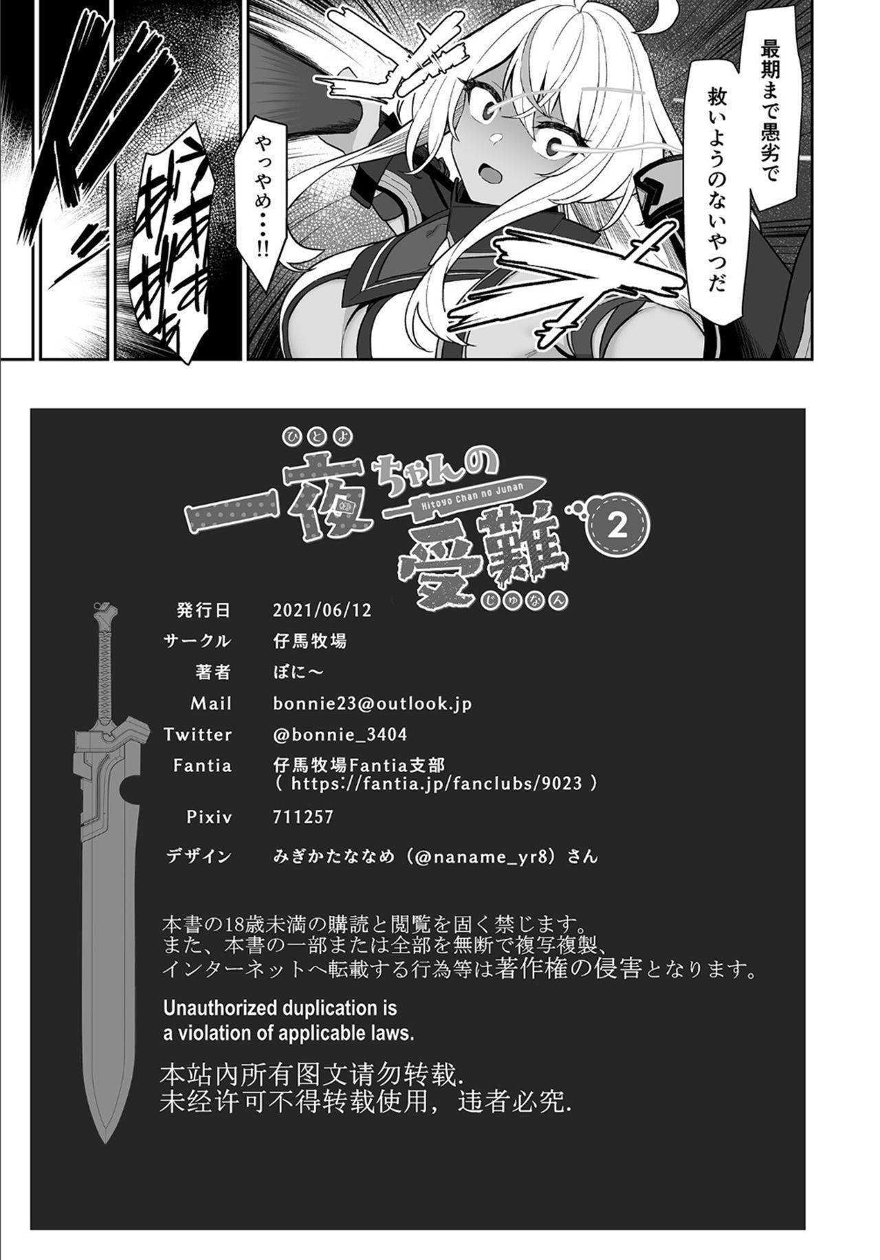 Hitoyo-chan no Junan 2 51