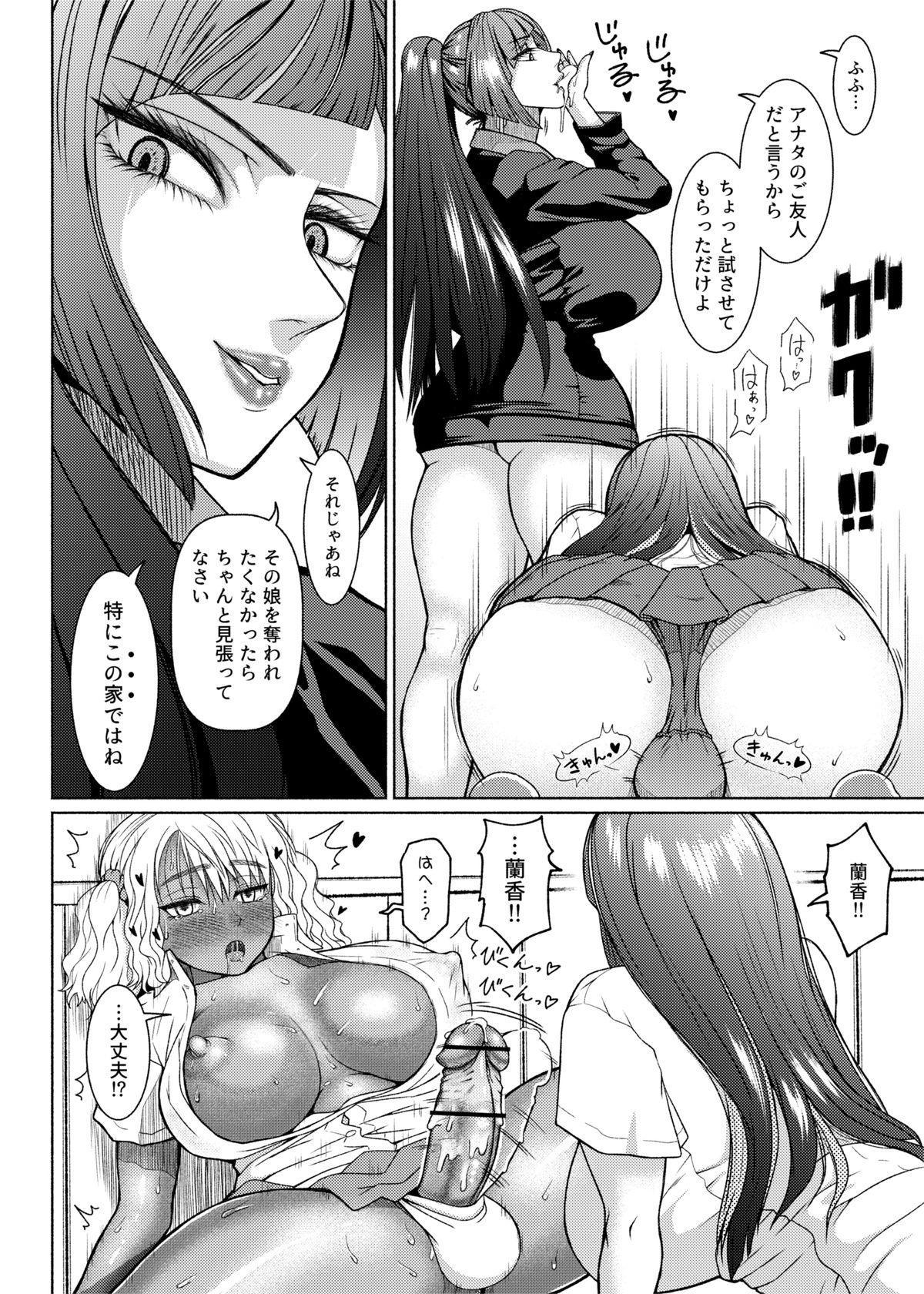 Futanari Bitch Gal wa Suki desu ka?5⑥ 14