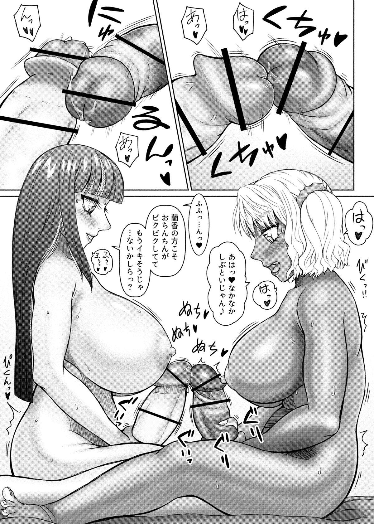 Futanari Bitch Gal wa Suki desu ka?5⑥ 17