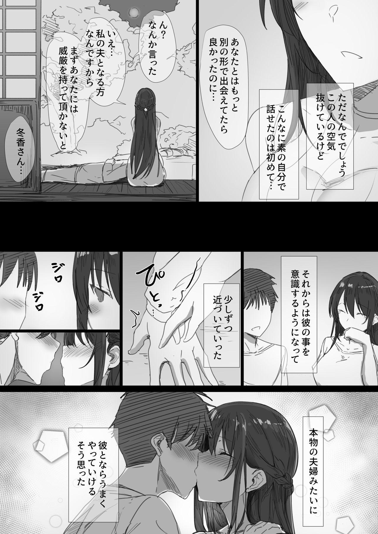 Ki ga Tsuyoi Seiso na Hitozuma Reijou ga Netorareru made no Ichibu Shijuu 9