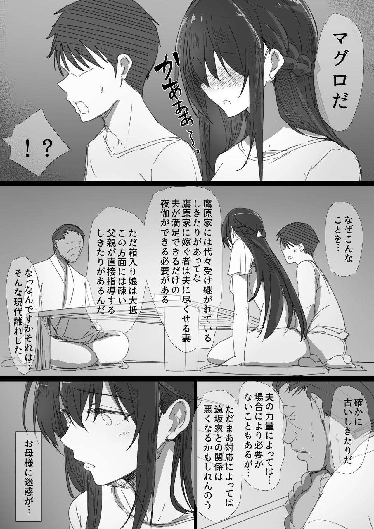 Ki ga Tsuyoi Seiso na Hitozuma Reijou ga Netorareru made no Ichibu Shijuu 12