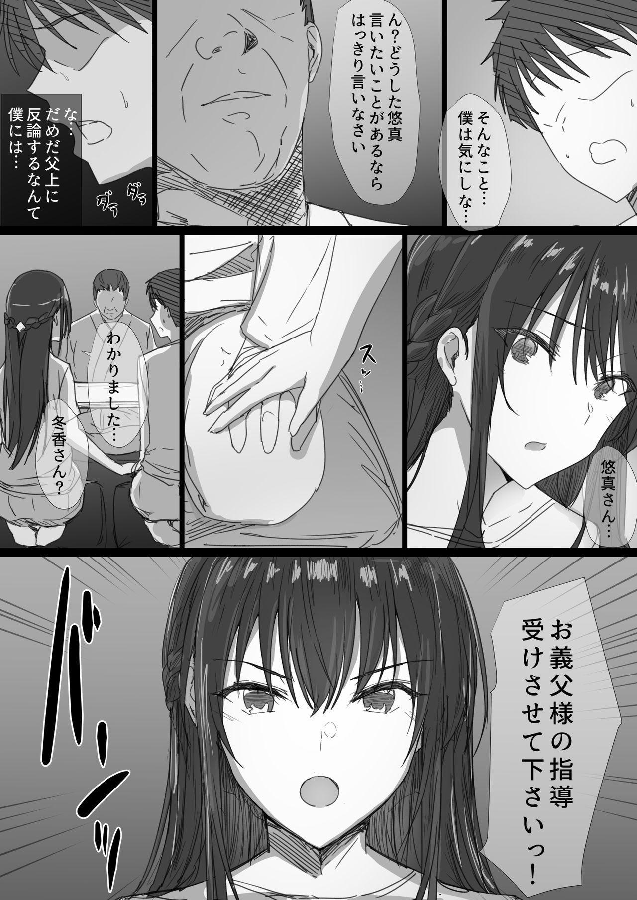 Ki ga Tsuyoi Seiso na Hitozuma Reijou ga Netorareru made no Ichibu Shijuu 13