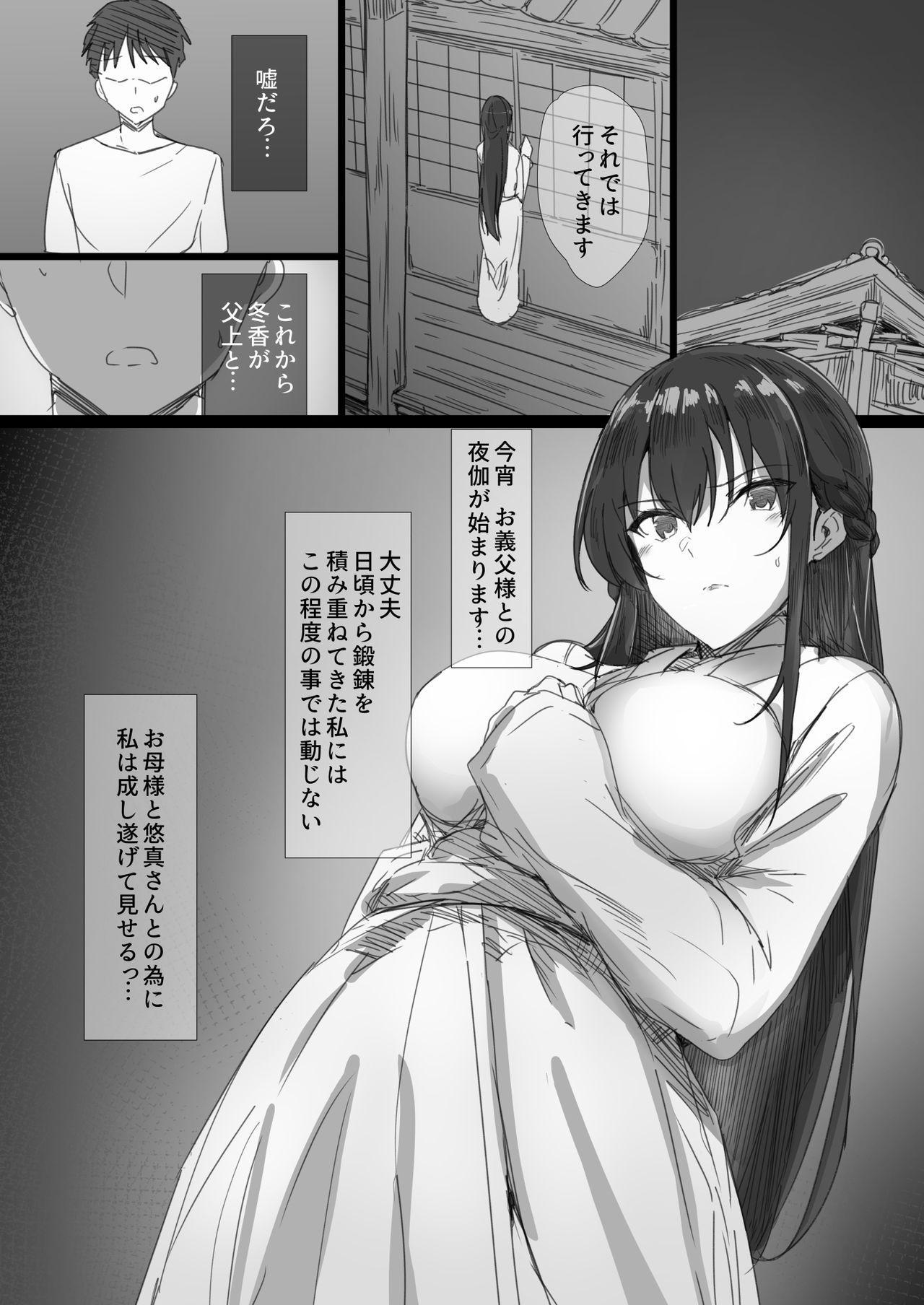 Ki ga Tsuyoi Seiso na Hitozuma Reijou ga Netorareru made no Ichibu Shijuu 14