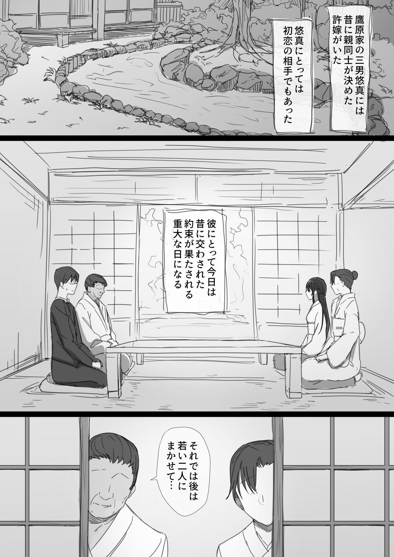 Ki ga Tsuyoi Seiso na Hitozuma Reijou ga Netorareru made no Ichibu Shijuu 1
