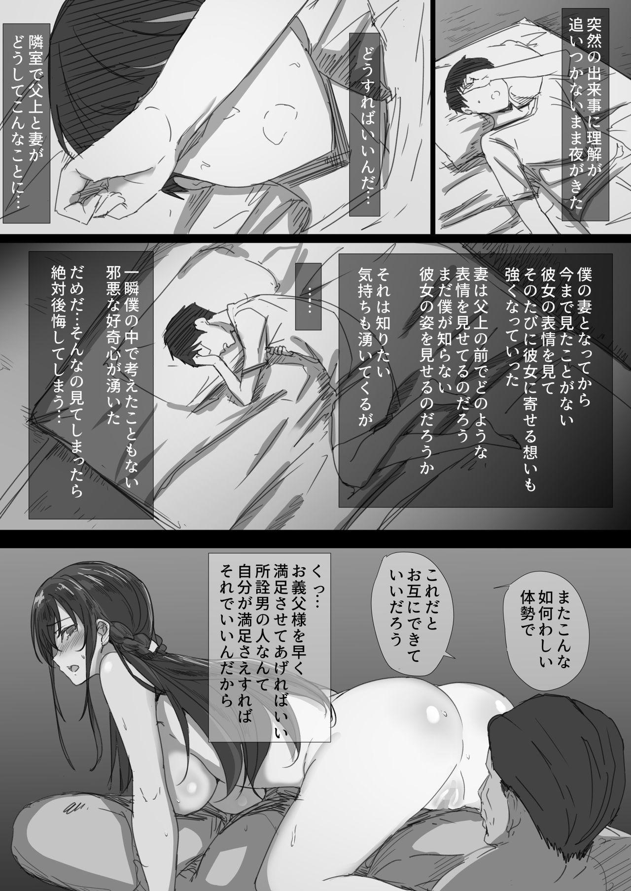 Ki ga Tsuyoi Seiso na Hitozuma Reijou ga Netorareru made no Ichibu Shijuu 22