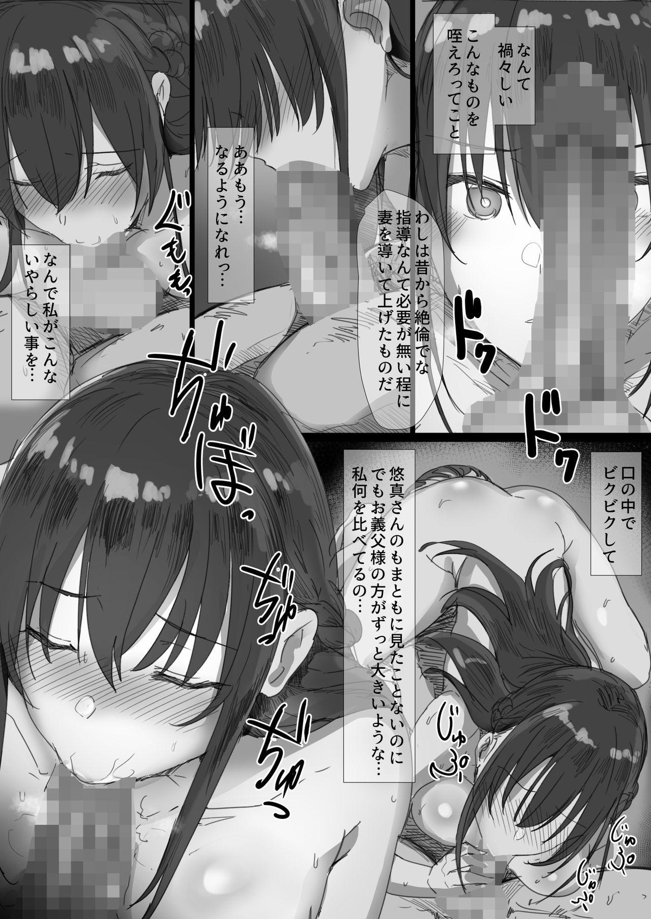 Ki ga Tsuyoi Seiso na Hitozuma Reijou ga Netorareru made no Ichibu Shijuu 23