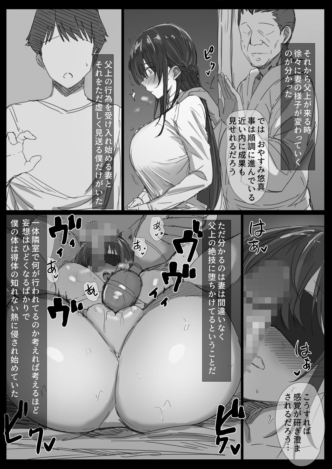 Ki ga Tsuyoi Seiso na Hitozuma Reijou ga Netorareru made no Ichibu Shijuu 37