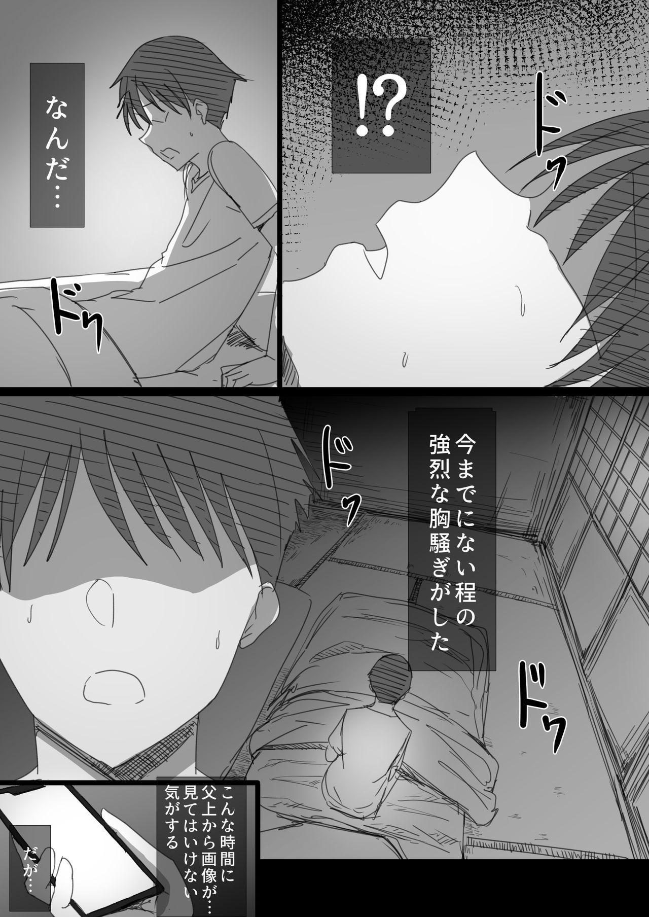 Ki ga Tsuyoi Seiso na Hitozuma Reijou ga Netorareru made no Ichibu Shijuu 42