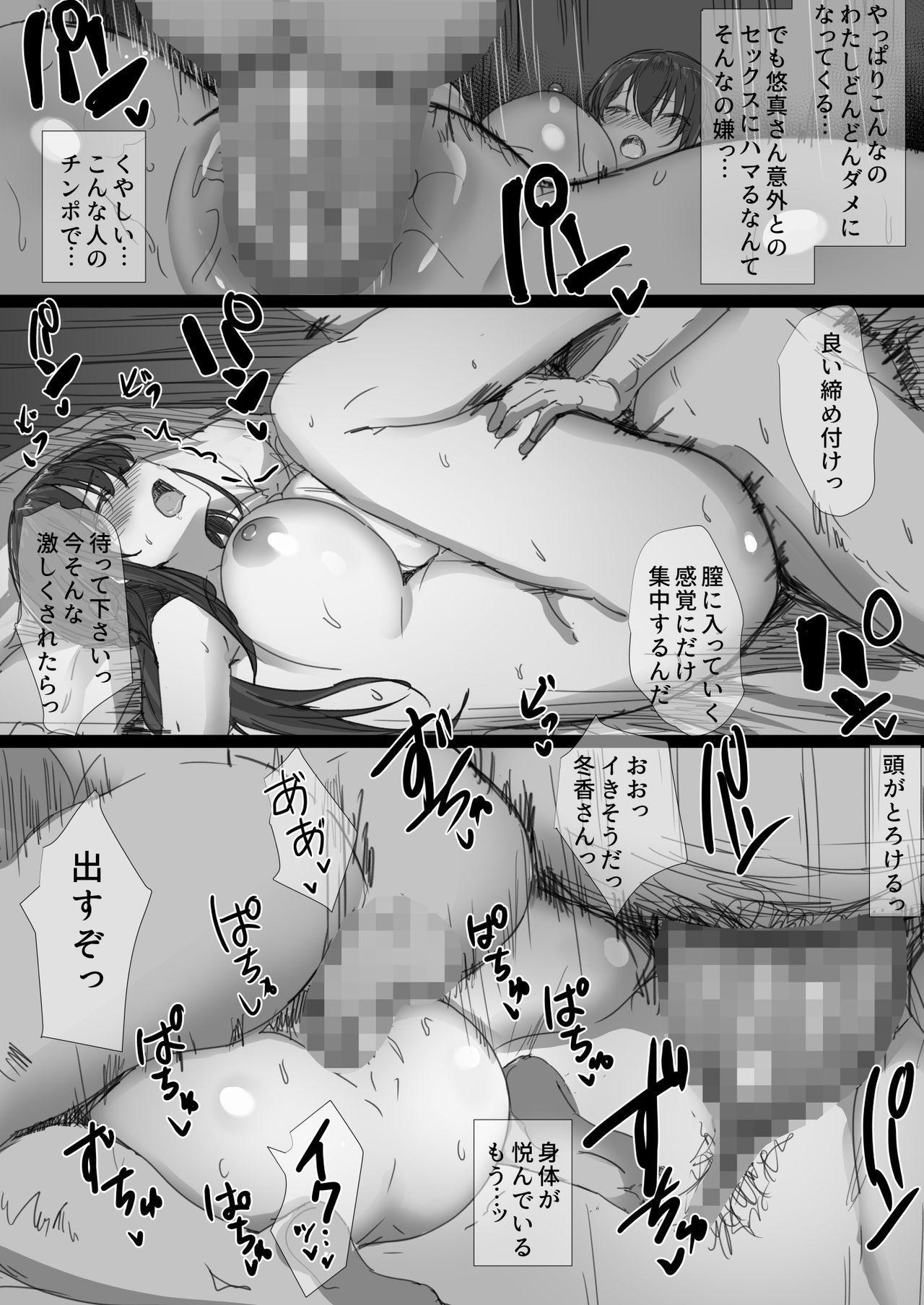 Ki ga Tsuyoi Seiso na Hitozuma Reijou ga Netorareru made no Ichibu Shijuu 47