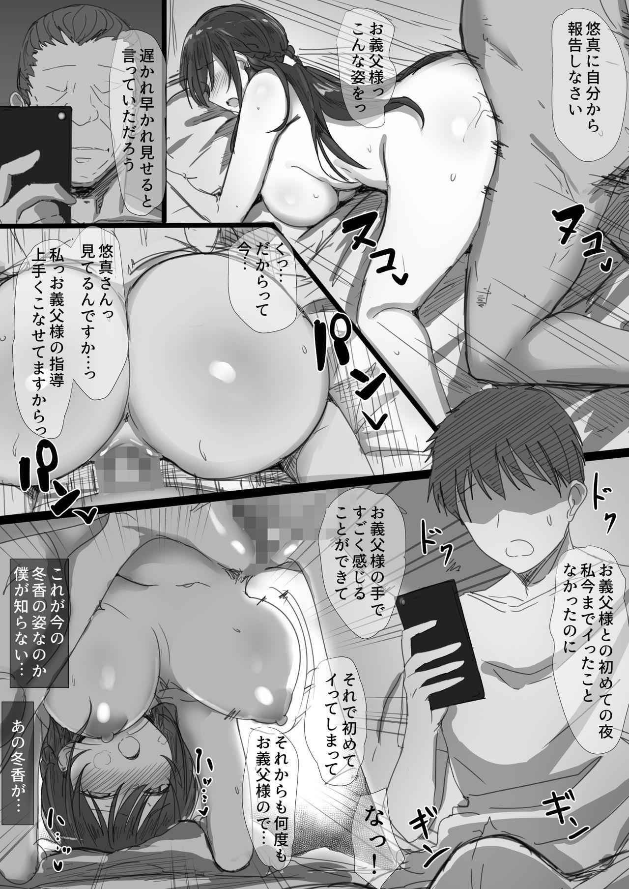 Ki ga Tsuyoi Seiso na Hitozuma Reijou ga Netorareru made no Ichibu Shijuu 51