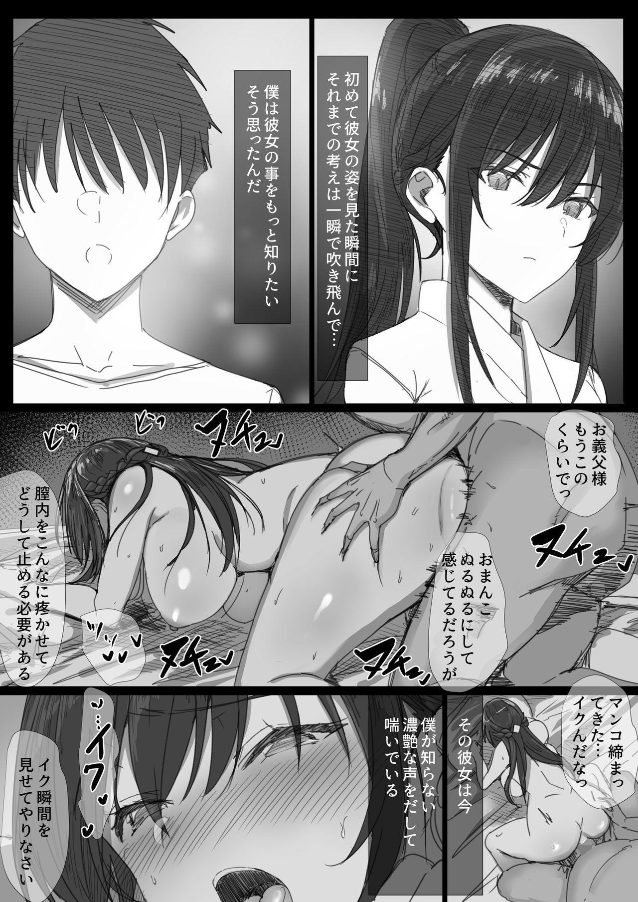 Ki ga Tsuyoi Seiso na Hitozuma Reijou ga Netorareru made no Ichibu Shijuu 53
