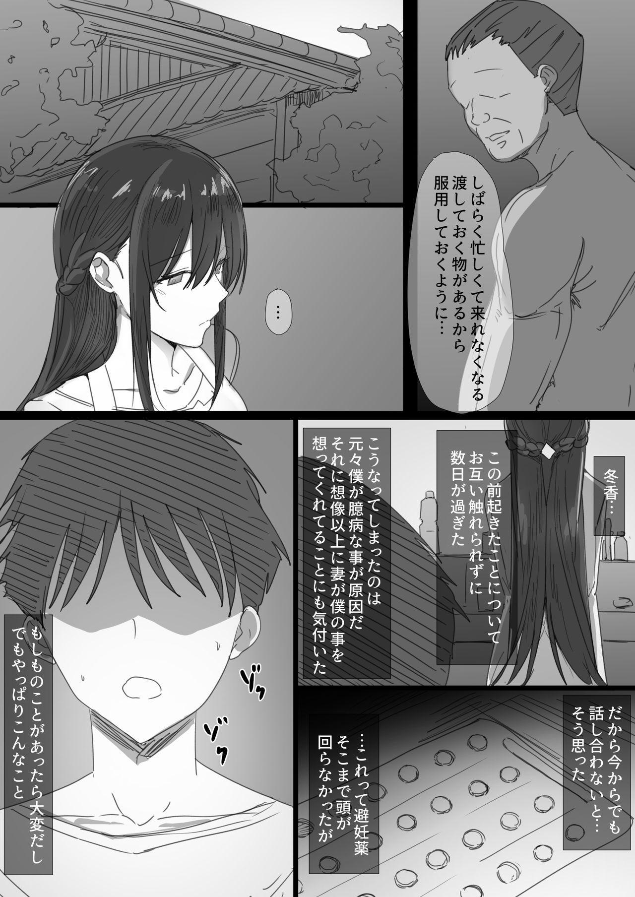 Ki ga Tsuyoi Seiso na Hitozuma Reijou ga Netorareru made no Ichibu Shijuu 55