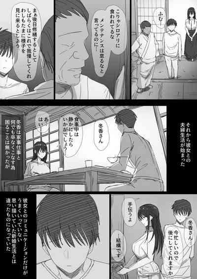 Ki ga Tsuyoi Seiso na Hitozuma Reijou ga Netorareru made no Ichibu Shijuu 4