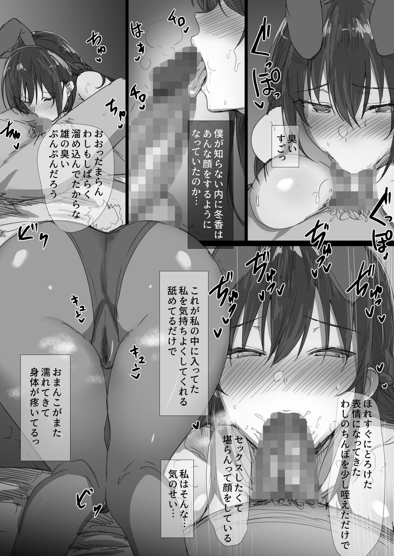 Ki ga Tsuyoi Seiso na Hitozuma Reijou ga Netorareru made no Ichibu Shijuu 59