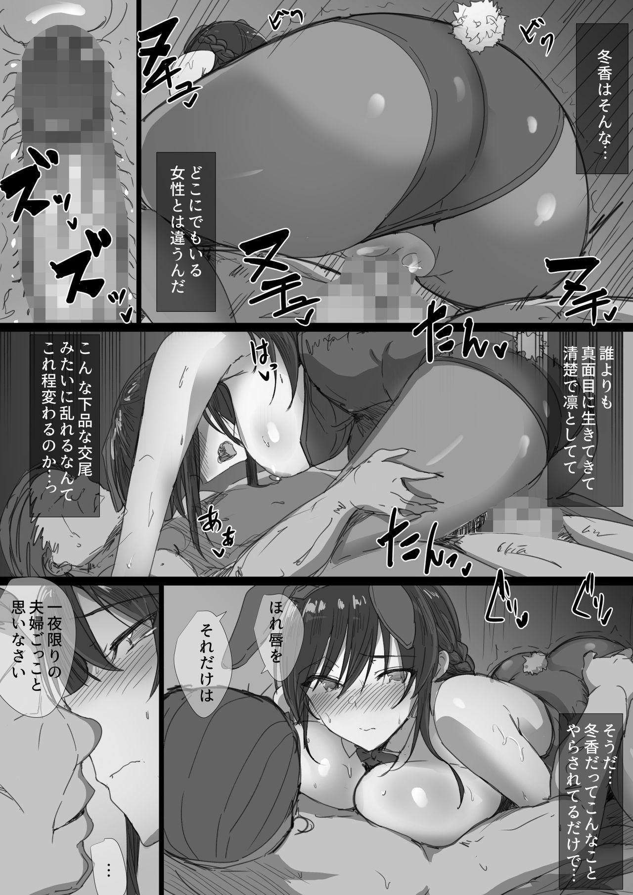 Ki ga Tsuyoi Seiso na Hitozuma Reijou ga Netorareru made no Ichibu Shijuu 63