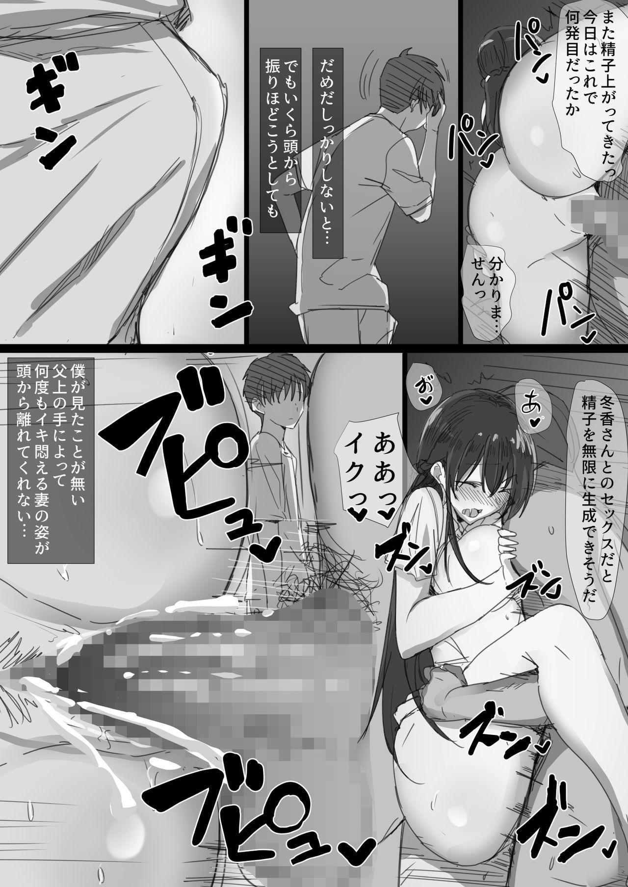 Ki ga Tsuyoi Seiso na Hitozuma Reijou ga Netorareru made no Ichibu Shijuu 73