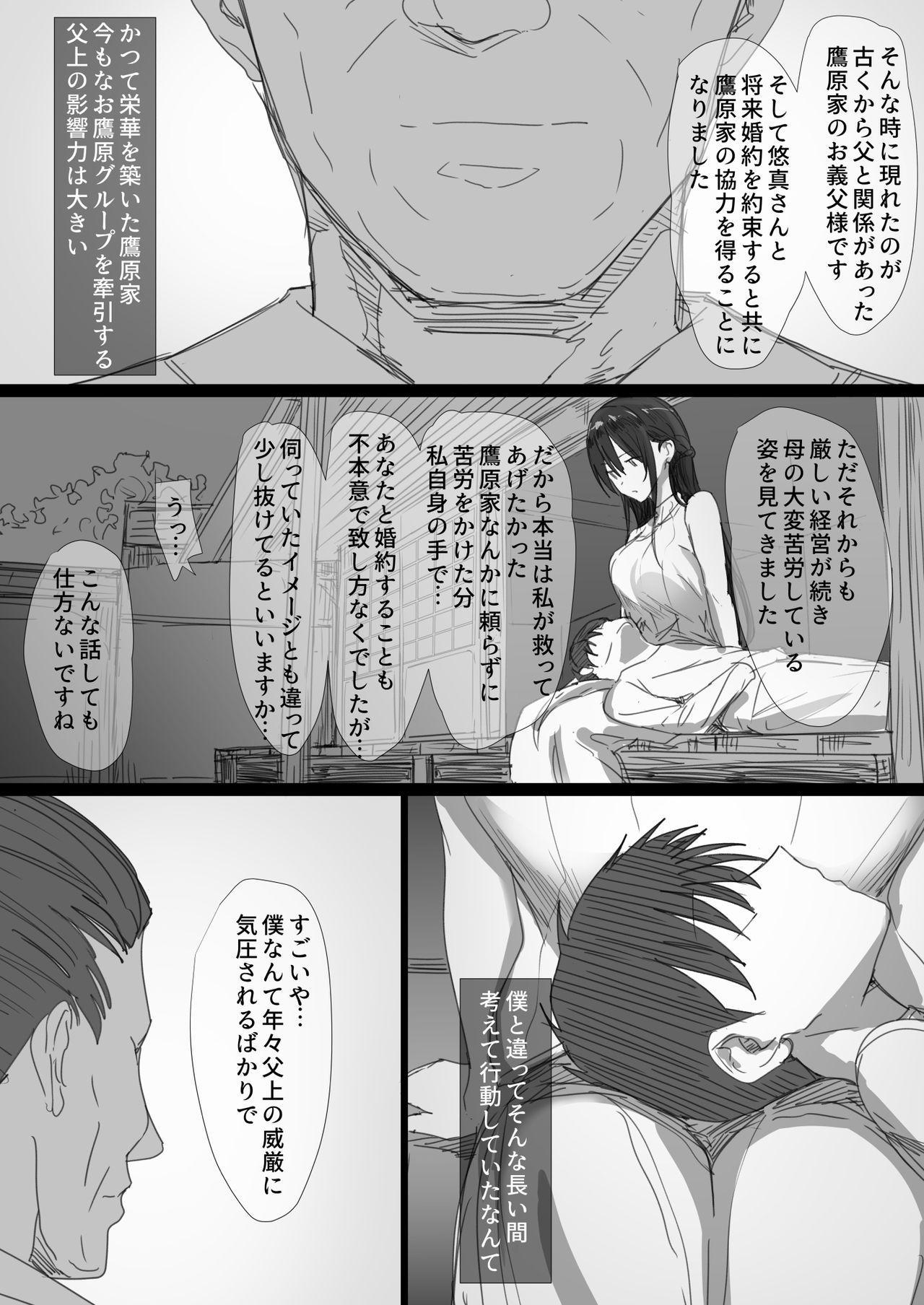 Ki ga Tsuyoi Seiso na Hitozuma Reijou ga Netorareru made no Ichibu Shijuu 7