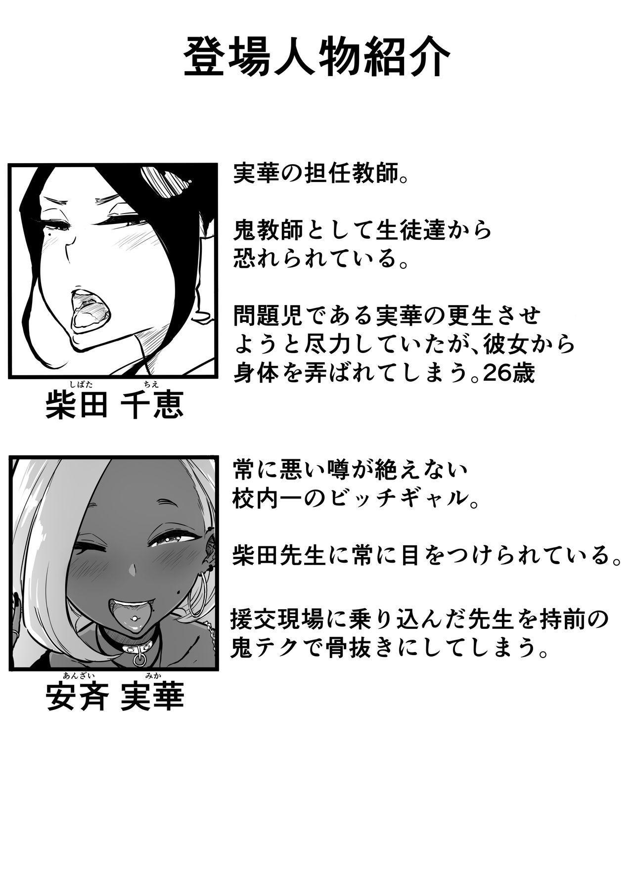 Sparta Sensei ga Oshiego no Bitch Gal ni Ecchi na Koto Sareru Hanashi 2 1