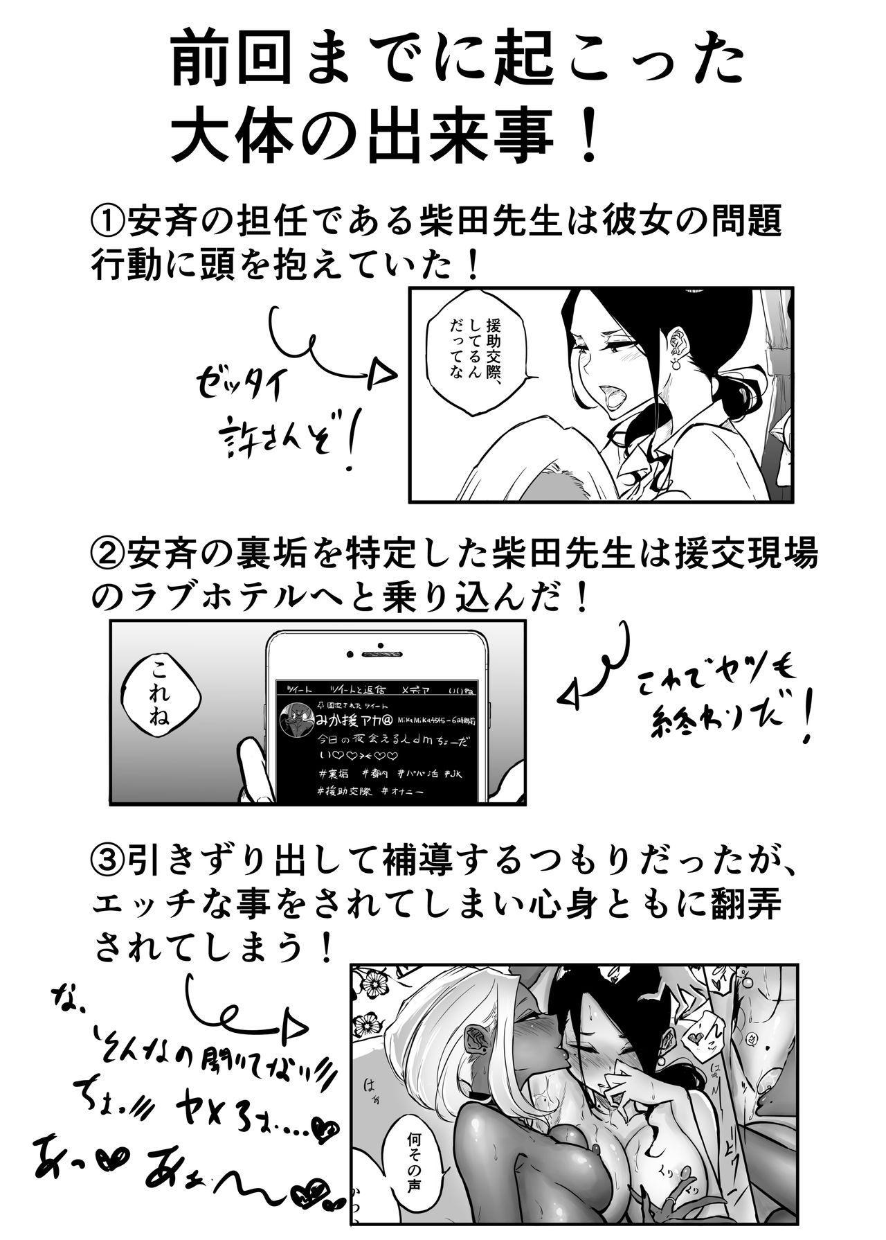 Sparta Sensei ga Oshiego no Bitch Gal ni Ecchi na Koto Sareru Hanashi 2 2